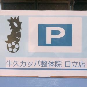 駐車場目印